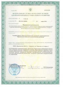 Лицензия на деятельность стр. 4